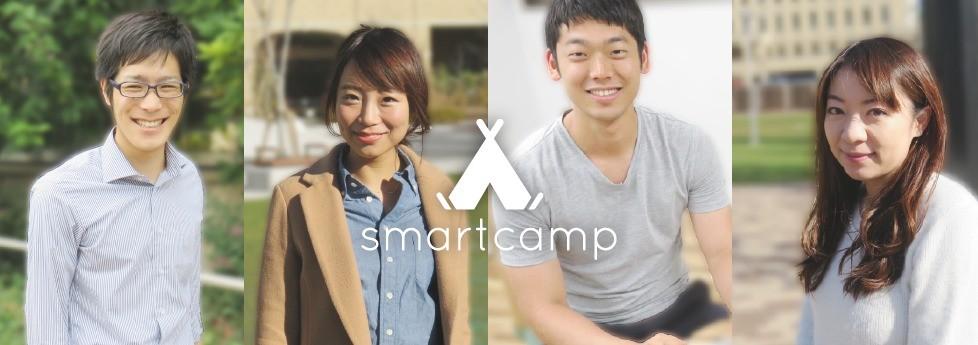 スマートキャンプ株式会社の<マーケティング意識のコンテンツ制作>月間200万PVのメディアでSEO意識のライターに挑戦!のカバー画像