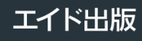 有限会社エイド出版 ロゴ