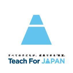 認定NPO法人 Teach For Japanのロゴ画像