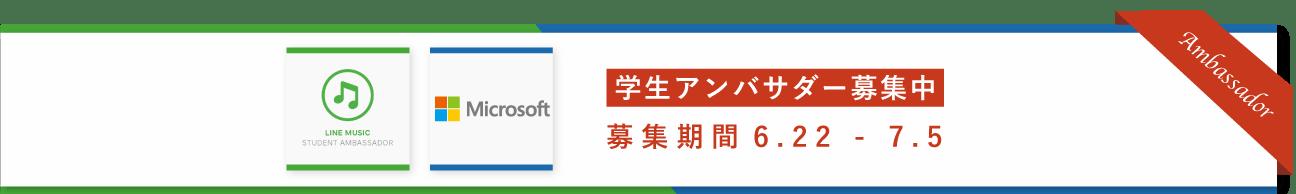 注目企業のアンバサダーインターン特集!