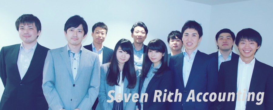 株式会社Seven Rich Accounting/Seven Rich会計事務所の圧倒的に成長できるベンチャー支援会計事務所でのインターンのカバー画像