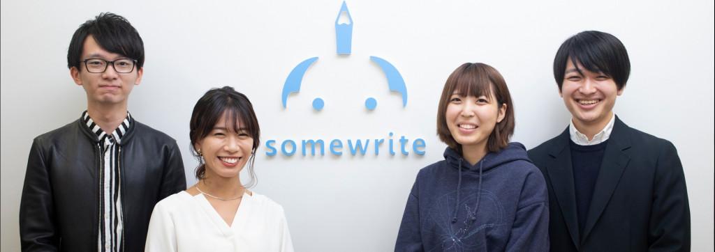 サムライト株式会社(朝日新聞社グループ)  の自分の興味関心が仕事になる!Webメディア運営に携わり、マーケティング・ライティングを学びたいライターインターン募集!のカバー画像