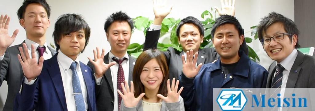 株式会社Meisinの全国募集!テレアポなし/直行直帰で商談特化の営業インターン募集!結果に対する高いインセンティブも有り!のカバー画像