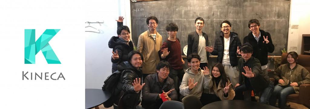 株式会社キネカのマネージャー / 面談〜育成まで / 人をマネジメントする仕事やりませんか?のカバー画像