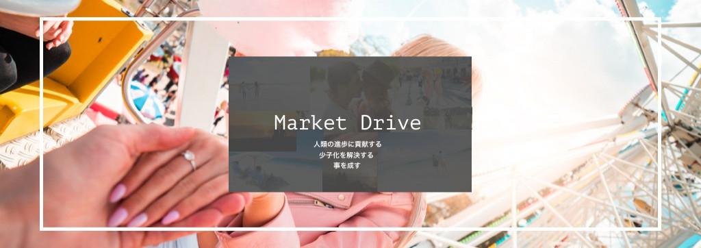 株式会社Market Driveの『恋のきっかけをつくる』恋活メディアのライター募集!!のカバー画像
