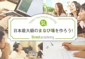 ストリートアカデミー株式会社の【注目の教育系IT企業】自分の手でなにかを成し遂げたい方を募集!のサムネイル画像