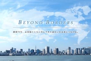 【海外出張あり】将来海外で働くための準備を日本にいながらできる実践インターン! サムネイル