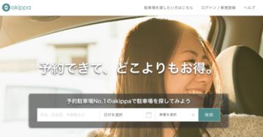 akippa株式会社の【東京】トヨタが出資する国産シェアエコノミーの先駆者「akippa」を広めたい学生募集!のサムネイル画像