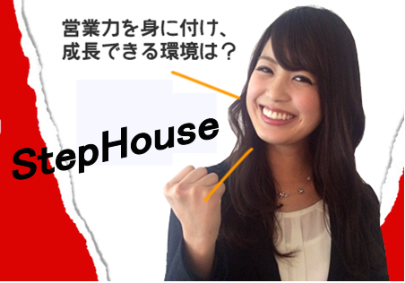 株式会社Step Houseの社会に出てスタートダッシュを切りたい学生へ~実践営業インターン~のサムネイル画像