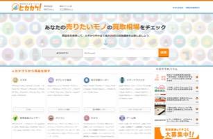 株式会社ジラフの億単位のページ数を誇る超大規模サイト「ヒカカク!」のWEBシステム開発のサムネイル画像