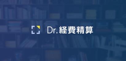株式会社BearTailの日本に経費精算革命を起こす!Dr.経費精算をマーケティング!のサムネイル画像