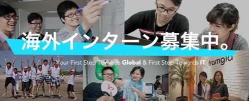 Framgia Inc.の【海外・有給】東南アジアバックパッカーするなら、ハノイでIT企業のインターン!のサムネイル画像