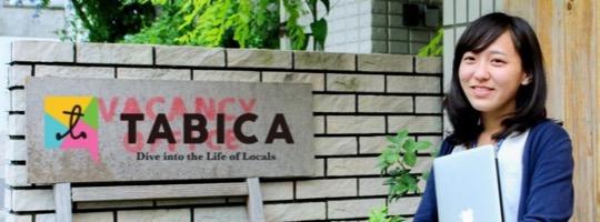 TABICA(たびか) 「株式会社ガイアックス」の圧倒的裁量権を持つ、マーケティング部門の次期責任者候補を募集!のサムネイル画像