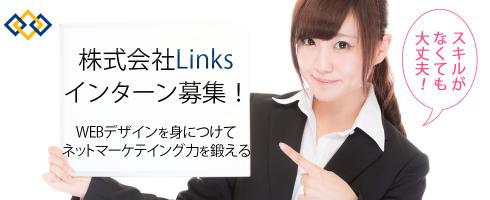 株式会社Linksの【未経験OK】今話題の新規WEBサービスを広めるインターンシップ!のサムネイル画像