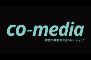 学生No.1メディア「co-media」のインタビュー・取材を通して視野を広げたい学生募集の画像