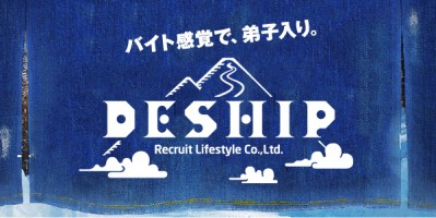 【人生に、DESHIPを。】長期インターン生募集 サムネイル