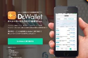株式会社BearTailの家計簿サービスに革命を起こす円(エン)ジニア募集!のサムネイル画像
