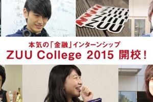 株式会社ZUUの難関企業内定者を多数輩出!ZUU College 2015 開校!のサムネイル画像