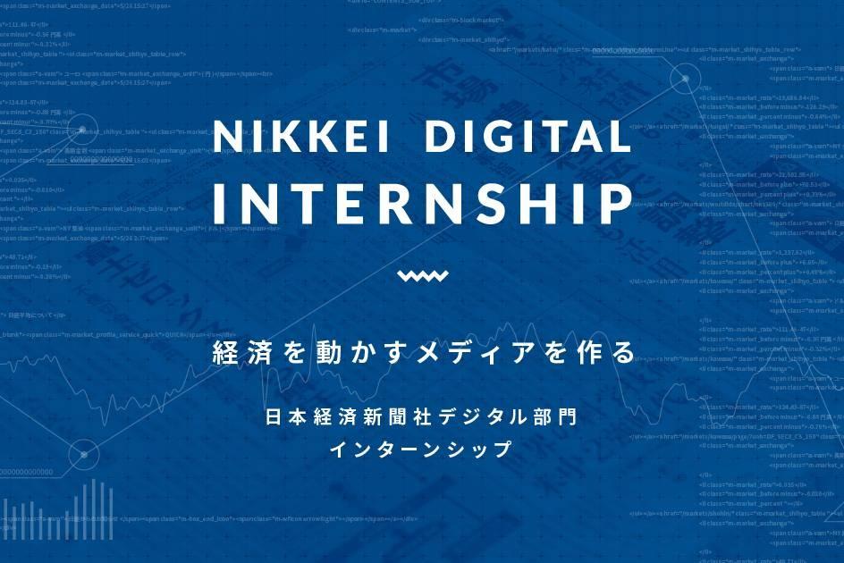 日本経済新聞社の【東京】日本経済新聞社のデータを使ってサービス開発する短期インターンシップのサムネイル画像
