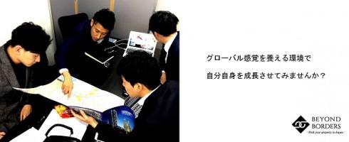 株式会社BEYOND BORDERSの【システムエンジニア】グロバールエンジニアになれる実践インターン!のサムネイル画像