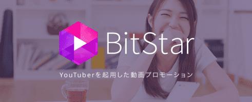 株式会社Bizcastの【新規事業/エンジニア】Youtuberと企業を繋ぐ新しいサービスの立ち上げインターン!のサムネイル画像
