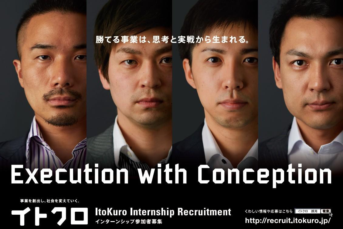 (東京)マザーズ上場ITベンチャーでマーケティングインターン/1~2年生歓迎の画像