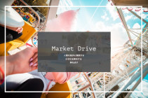 株式会社Market Driveの『恋のきっかけをつくる』恋活メディアのライター募集!!のサムネイル画像