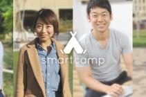 スマートキャンプ株式会社の<マーケティング意識のメディア運営>月間150万PVのメディアでライターをやってみませんか?のサムネイル画像