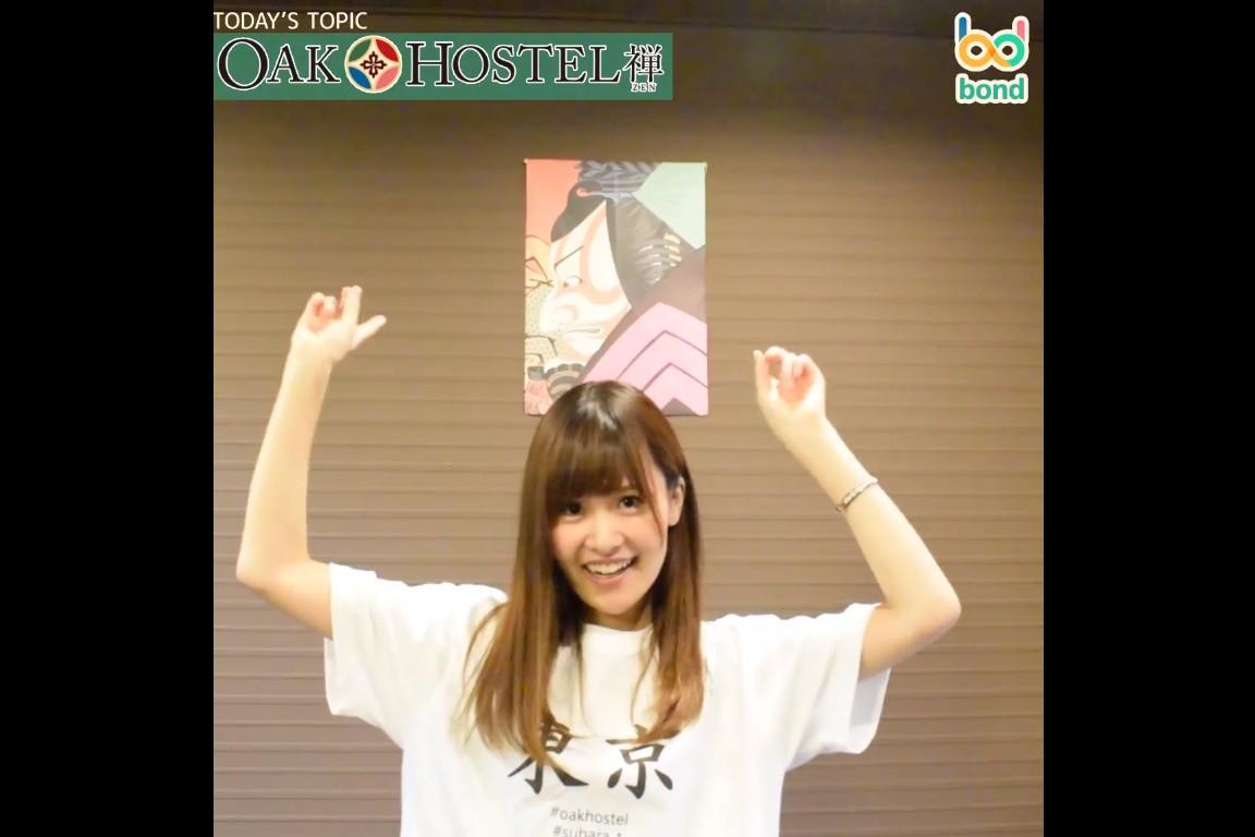 ボンド株式会社の「インバウンド」×「動画」!日本文化を世界中に広げるグロースハッカー補佐のサムネイル画像