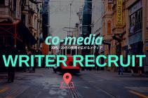 株式会社Traimmuの【限定3名】日本最大級の学生メディア『co-media』のライターを限定募集のサムネイル画像