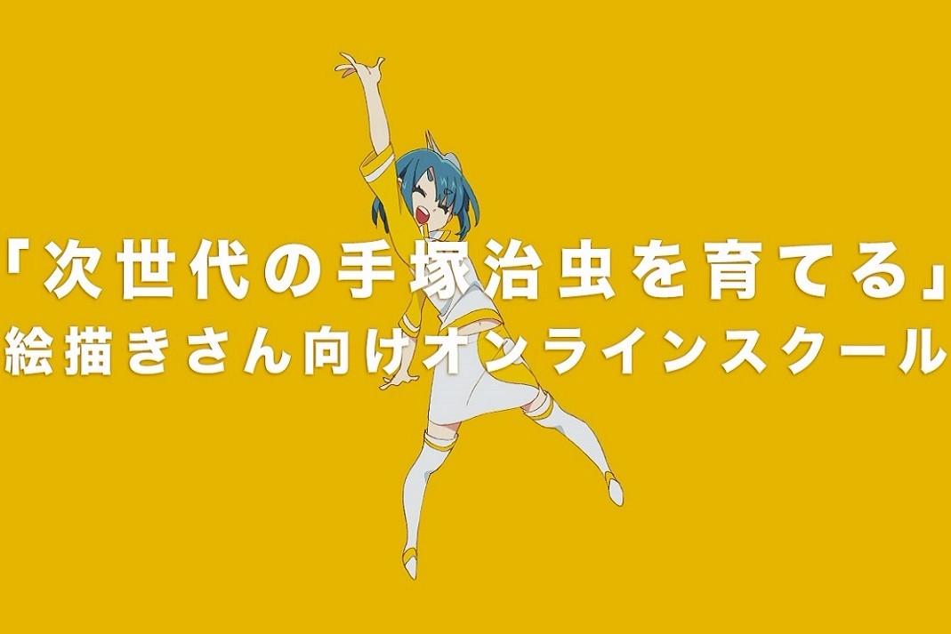 株式会社パルミーの200万人以上が利用している日本最大級のイラスト・マンガのオンライン動画学習サイトのマーケター!のサムネイル画像