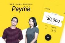 株式会社ペイミーのメディアに注目されているFintech系サービス「Payme」のセールス募集のサムネイル画像