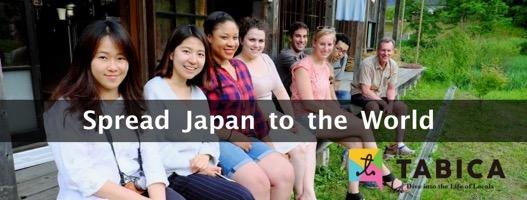 """TABICA(たびか) 「株式会社ガイアックス」の英語を使って、日本の""""暮らし""""の魅力を世の中に届ける仲間募集!のサムネイル画像"""