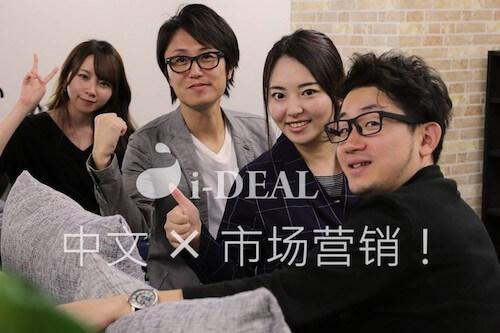 株式会社アイディールの【貿易やマーケティングの実務経験】日本のプロダクトを中国に売りたい!のサムネイル画像