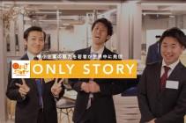 株式会社オンリーストーリーの営業募集!成長企業に身を置いて個の力を伸ばしたい人求む!のサムネイル画像