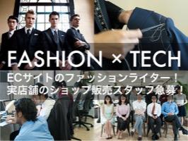 株式会社FABRIC TOKYOの【募集再開!】ファッションITベンチャー!他の学生と差を付けたい大学生長期インターン募集!のサムネイル画像