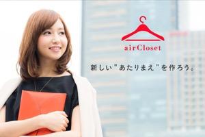 株式会社エアークローゼットの【ファッションxIT】これまでにないサービスを共に創造できる!のサムネイル画像