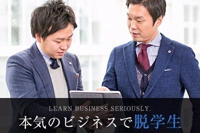 リタワークス株式会社の本気のビジネスで、脱学生。先輩社員との営業同行でリアルなビジネスを体感!のサムネイル画像
