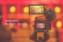 株式会社Market Driveの【インターンでYouTuber!?】楽しい事を考える事が大好きな人集まれ!のサムネイル画像
