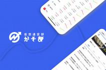 日本最大級の仮想通貨情報サイト 『かそ部 (kasobu.com) 』を盛り上げてくれるインターン、全ポジションで募集!!の画像