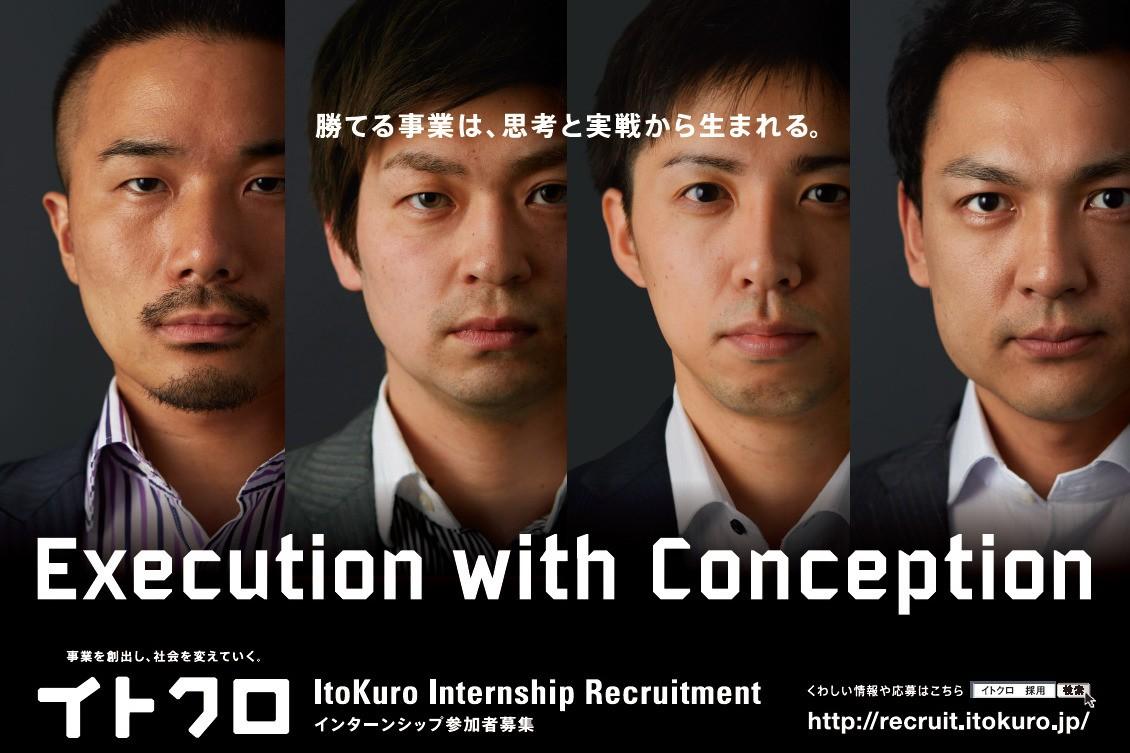 株式会社イトクロの(大阪)マザーズ上場ITベンチャーでマーケティングインターン/1~2年生歓迎のサムネイル画像
