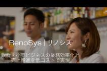 株式会社リノシスの1億人の購買データを活用して消費者心理を解き明かす。データ活用に取り組むエンジニアを募集!のサムネイル画像