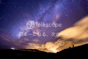 株式会社Telescopeの学生歓迎!資金調達を終えた自動車メディアの立ち上げから圧倒的グロースを支えるエンジニア募集のサムネイル画像