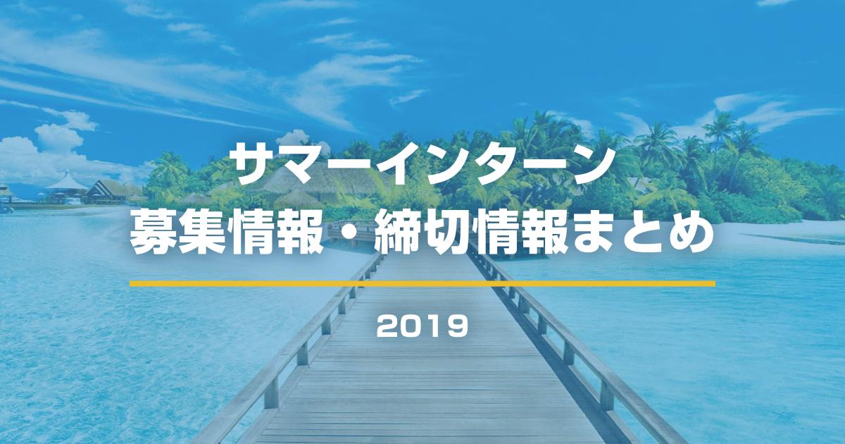 【2019年版】サマーインターン募集情報・締切情報まとめ