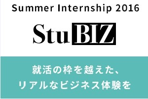 【DeNA】StuBIZ S~5年10年先のビジネスを変える学生だけの経営会議~の募集画像