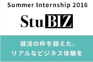 【DeNA】StuBIZ L~企画から実行まで。就活やめてビジネスをしよう~の募集画像