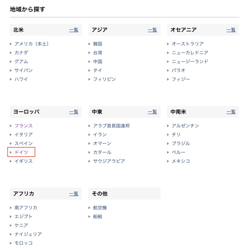 対応ネットワーク検索ページ