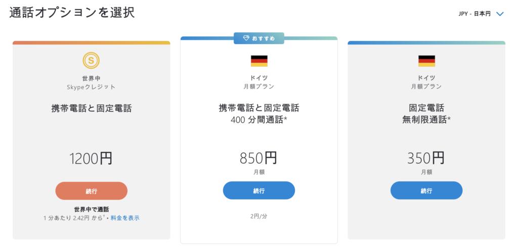 「Skype クレジットの購入」or「月額プランの登録」