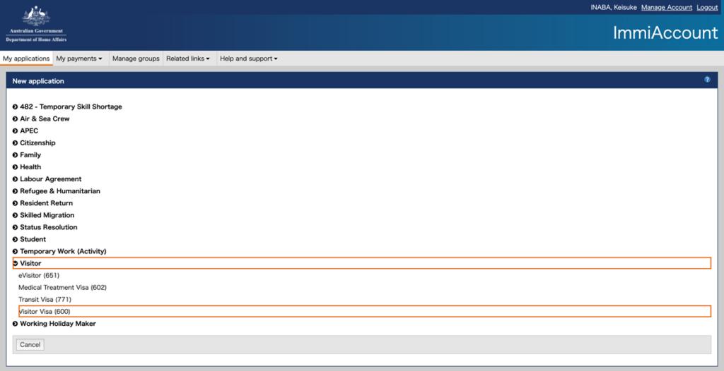 サブクラス600ビザの申請画面