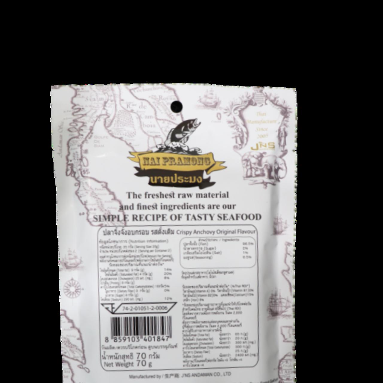 Nai Pramong - Anchovy Original Flavour